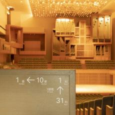 【切り文字】<br /><br />京都コンサートホール Design ©︎ 京谷建築設計室+NIIMORI JAMISON ARCHITECTS Photo ©︎ 牛久保賢二