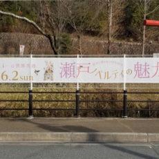 【横断幕(メッシュ素材)】<br /><br />兵庫陶芸美術館 「瀬戸ノベルティの魅力」展