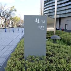 【屋外用サイン】<br /><br />京都コンサートホール
