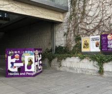 【立体看板/シール看板】<br /><br />兵庫県立美術館 「昭和・平成のヒーロー&ピーポー」展