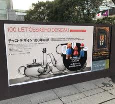 【看板】<br /><br />京都国立近代美術館 「チェコ・デザイン 100年の旅」展