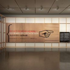 【切り文字】<br /><br />京都国立近代美術館 「チェコ・デザイン 100年の旅」展  Photo ©︎  Yuki Moriya