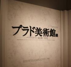 【表具紙出力/カルプ文字】<br /><br />国立国際美術館 「プラド美術館展」
