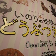【表具紙出力/カルプ文字(二重)】<br /><br />奈良国立博物館 「いのりの世界のどうぶつえん」展
