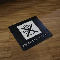 【床面サイン】<br /><br />宝塚市立文化芸術センター 「宝塚の祝祭Ⅰ ーGreat Artists In Takarazuka-」展