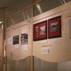 【切り文字/解説パネル】<br /><br />宝塚市立文化芸術センター 「ウィルキンソンの歴史」展