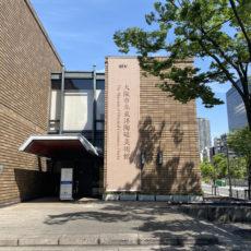 【懸垂幕(メッシュ素材)】<br /><br />大阪市立東洋陶磁美術館