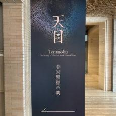【天吊バナー(遮光スエード)】<br /><br />大阪市立東洋陶磁美術館 「天目―中国黒釉の美」展